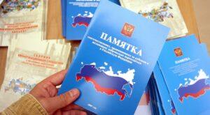 Государственная программа возвращения россиян
